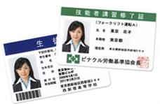 カード受託作成サービス