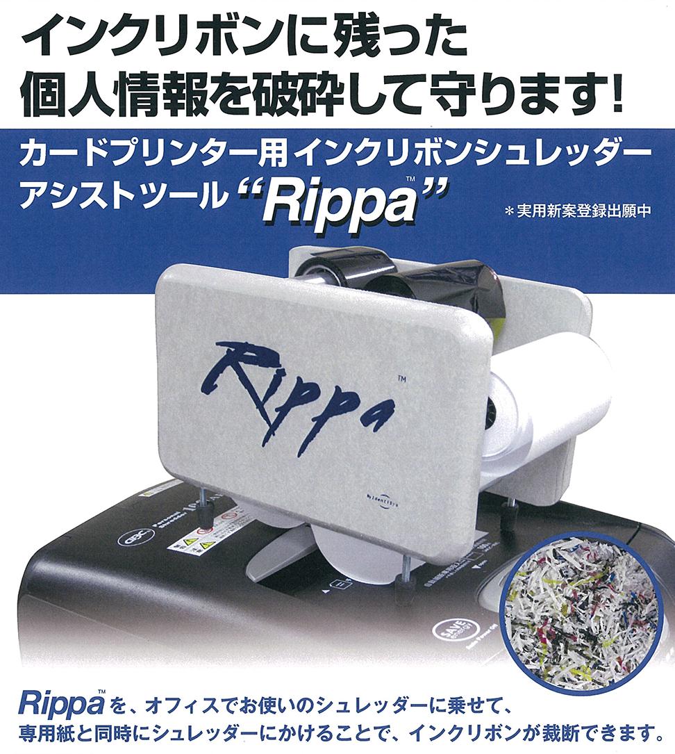 Rippaの特徴