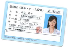 IDカード作成サービス | ピナク...