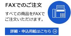 FAXでのご注文