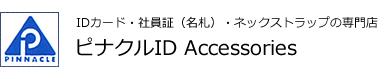ピナクルID Accessories