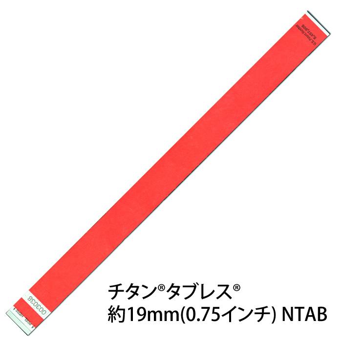 チタン タブレス NTAB