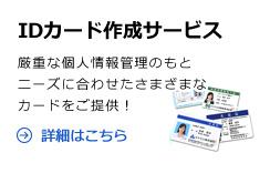 IDカード作成サービス