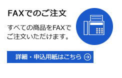 FAXでのご注文