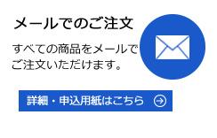 メールでのご注文