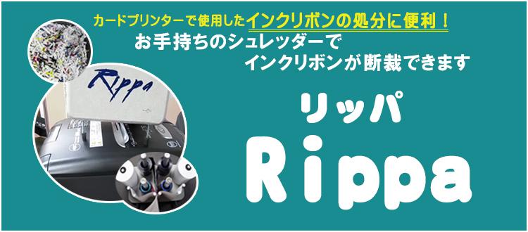 Rippa(リッパ)