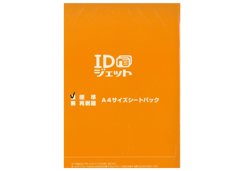 IDJ-B01
