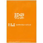 IDJ-C01