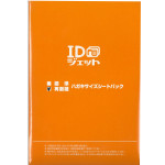 IDJ-C02