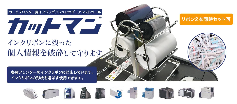 カードプリンター用インクリボンシュレッダーアシストツール・カットマン