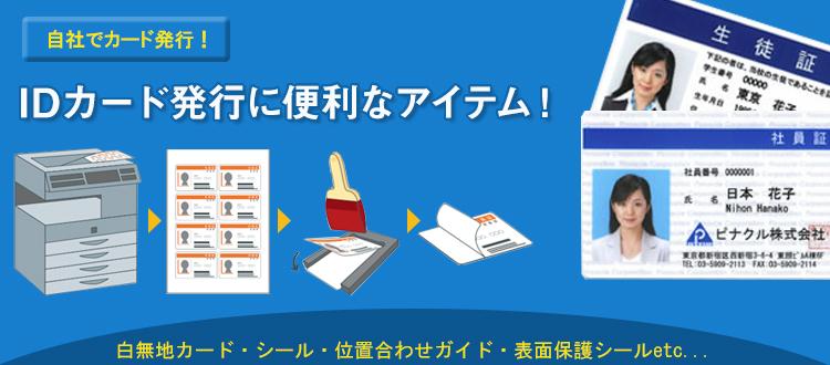 IDカード発行